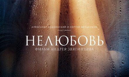 """""""Loveless"""": dalla Russia senza amore  – Prima parte"""